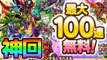 【ドラクエタクト】ハーフアニバガチャ100連引いたら神回になった!激アツすぎ!【ドラクエ5 ドラゴンクエストタクト DQ5 DragonQuest TACT】