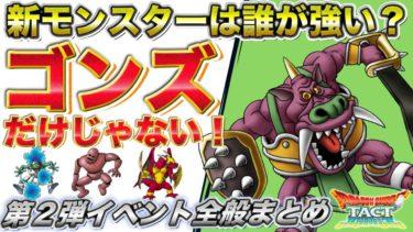 【ドラクエタクト】ゴンズ含めてみんな強い!イベント第2弾をモンスター中心に解説!【DQ5】