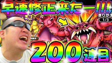 ドラクエタクト 大魔王ミルドラースガチャ200連目!【DQT実況】
