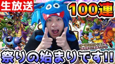 【ドラクエタクト】(Live1/25)ついに貯めた無料100連限定ガチャ+有料1連!! 果たして結果は!?【DQT】