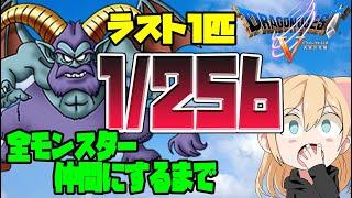 【ドラクエ5】最終回!?!?!?!全モンスターを仲間にするまで!諦めない女のドラクエ5【PS2】