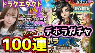 【ドラクエタクト】デボラを狙って花嫁SPスカウト 100連!!【DQタクト】