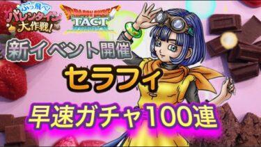 【ドラクエタクト】 最強のサポート性能 『セラフィ』 魂の100連ガチャ!!