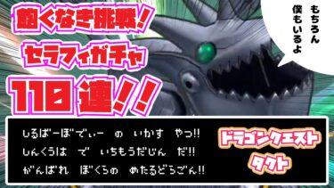 【ドラクエタクト】セラフィガチャ200連目 やっぱりほしいの セラフィが!!!