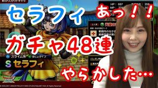 【ドラクエタクト】セラフィガチャ48連!【女性ゲーム実況者】