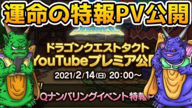 【ドラクエタクト】(Live2/14)運命のナンバリング発表瞬間!! 最後はエスタークいくぞっ!!!!!【DQT】