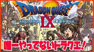 【ドラクエ9】初見プレイ!唯一未プレイのドラクエやっていく!【ドラゴンクエスト9】