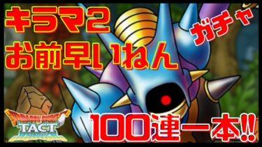 【ドラクエタクト】ガチャ100連!!キラマ2お前出てくるの早いって・・・ガチャ間隔短すぎるやんけ!