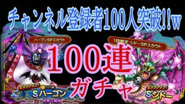 【ドラゴンクエストタクト】チャンネル登録者100人突破w記念100連ガチャ