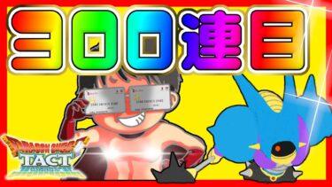 【#ドラクエタクト】魂の全裸ガチャ!!キラマ2ガチャ300連目