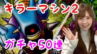【ドラクエタクト】キラーマシン2ガチャ50連【女性ゲーム実況者】