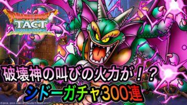 【ドラクエタクト】 破壊神の叫びの火力が!? 『シドー』 ガチャ300連!!!