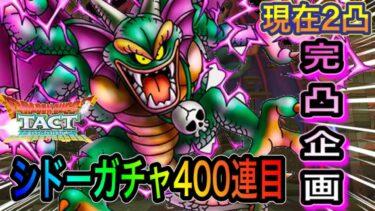 【ドラクエタクト】 完凸企画 『シドー』 ガチャ400連目!現在2凸!!