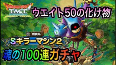 【ドラクエタクト】 ウエイト50の化け物 『キラーマシン2』 魂の100連ガチャ!!