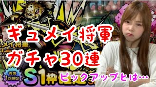 【ドラクエタクト】ギュメイ将軍有償S1枠確定込みガチャ30連【女性ゲーム実況者】