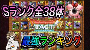 【ドラクエタクト】 Sランク全38体の最強ランキング!!!