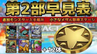 【ドラクエタクト】新モンスターが熱い!性能やその他のドロップモンスター、小さなメダル取得場所など!