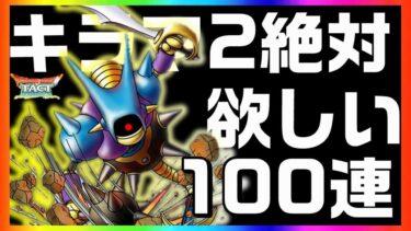 【ドラクエタクト】キラーマシン2実装!絶対!欲しい100連ガチャ【ドラゴンクエストタクト】