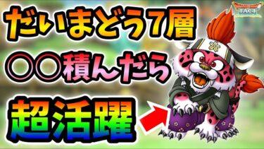 【ドラクエタクト】最強桜虎丸爆誕!だいまどうの試練最適モンスターへ!【無課金攻略】