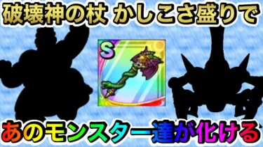 【ドラクエタクト】破壊神の杖かしこさ盛りであのモンスター達が化ける!【ラヴリエ】