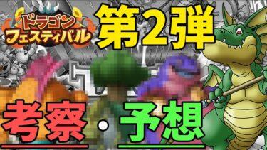 【ドラクエタクト】ドラゴンフェスティバル第2弾で実装されるモンスターはきっとこの子たち!【考察・予想】