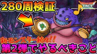 【ドラクエタクト】新モンスター続々登場!! ドラゴンフェス第2弾でやっておくべきこと!!【DQT】