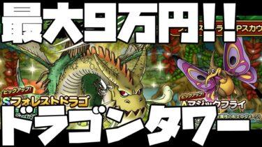 【ドラクエタクト】「フォレストドラゴ」が当たるまでガチャ+ドラゴンタワー攻略【ゲーム実況】
