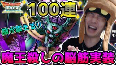 【ドラクエタクト】魔王殺しの魔王オルゴデミーラ!! 脳が震える100連大勝負!!【DQT】