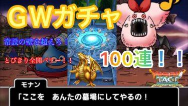 【ドラクエタクト】1400万DL&GWガチャ100連!!
