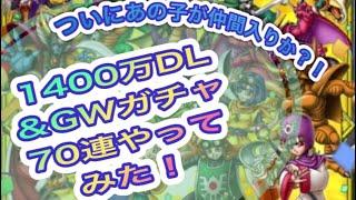 【ドラクエタクト】1400万DL&GWガチャ!!