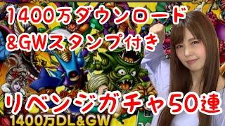 【ドラクエタクト】1400万ダウンロード&GWガチャ50連スタンプ100連目【女性ゲーム実況者】