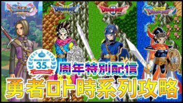 【ドラゴンクエスト35周年】※時系列ロト伝説※まさかの初見…ドラゴンクエストⅪsをプレイしていく!【ぎこちゃん】