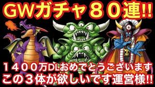 【ドラゴンクエストタクト】GWガチャ80連引きます!無課金にも魔王をお願いします。本当にお願いしますと願うガチャ動画!