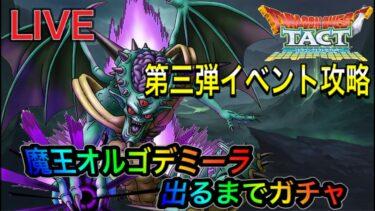 LIVE【ドラクエタクト】魔王『オルゴデミーラ』出るまでガチャ&第三弾イベント攻略!!