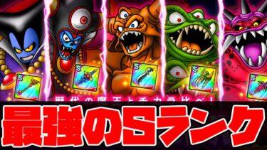 【ドラクエタクト】「最強Sランク」ランキング!!絶対に見ないと損!【ゲーム実況】