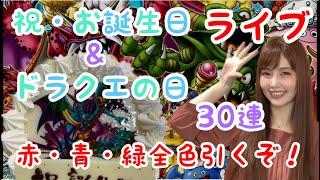 【ドラクエタクト】ドラクエの日特別記念SPスカウト3色ガチャる!!【引きこもり女のゲーム実況】
