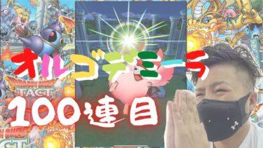 【ドラクエタクト】ドラクエ7 オルゴデミーラ100連!!初日にほしーら!