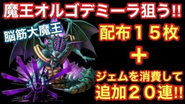 【ドラゴンクエストタクト】魔王オルゴデミーラ狙い!配布15枚+ジェム消費して追加20連いきます!!