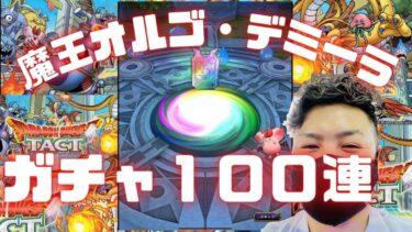 【ドラクエタクト】魔王オルゴデミーラ100連!!めちゃくちゃかっこいいじゃん!!