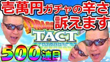 ドラクエタクト 1回壱萬円の闇ガチャの辛さを訴える動画