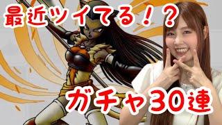 【ドラクエタクト】魔戦士ヴェーラガチャ30連!【引きこもり女のゲーム実況】