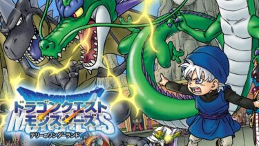 A Look at Dragon Quest Monsters