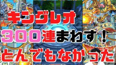 【ドラクエタクト】キングレオ300連!!結果びっくりした!