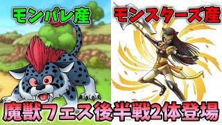【ドラクエタクト】魔戦士ヴェーラ&シャドウベビー登場確定!【無課金攻略】