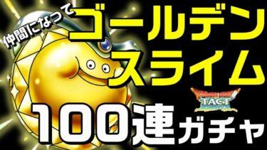 【ドラクエタクト】ゴールデンスライム100連ガチャ【ドラゴンクエストタクト】