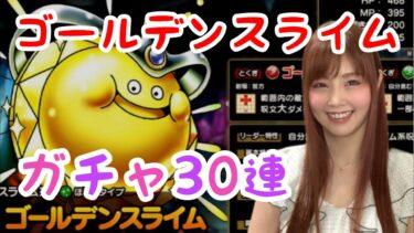 【ドラクエタクト】ゴールデンスライムガチャ30連!【引きこもり女のゲーム実況】