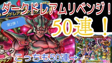 【ドラゴンクエストタクト】ダークドレアムリベンジ50連!+1周年記念SPスカウト券50連!