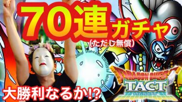【ドラクエタクト】ガチャ70連でリアクション特訓